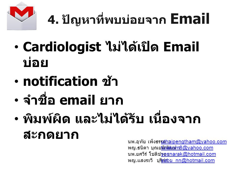 4. ปัญหาที่พบบ่อยจาก Email