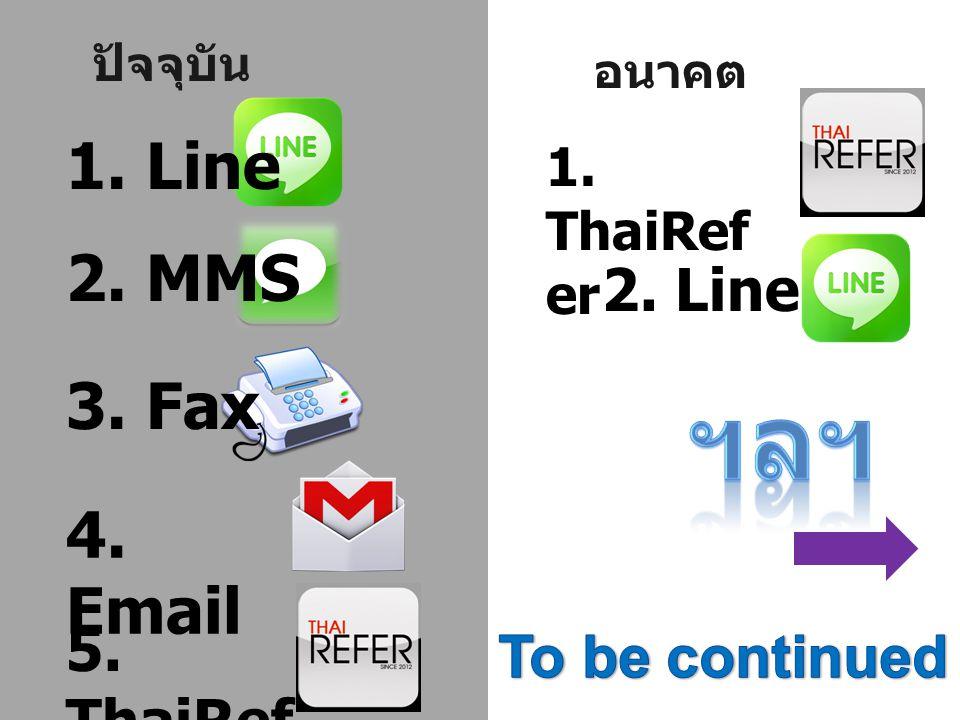 ฯลฯ 1. Line 2. MMS 3. Fax 4. Email 2. Line 5. ThaiRefer