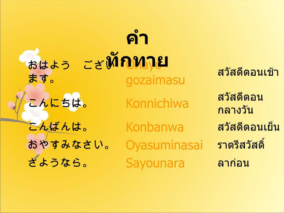 คำทักทาย Ohayo gozaimasu Konnichiwa Konbanwa Oyasuminasai Sayounara