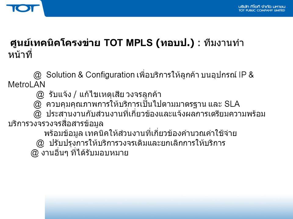 ศูนย์เทคนิคโครงข่าย TOT MPLS (ทอบป