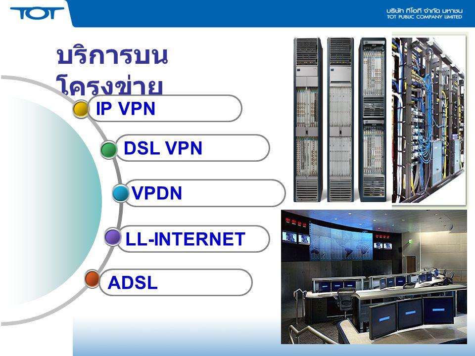 บริการบนโครงข่าย IP VPN DSL VPN VPDN LL-INTERNET ADSL