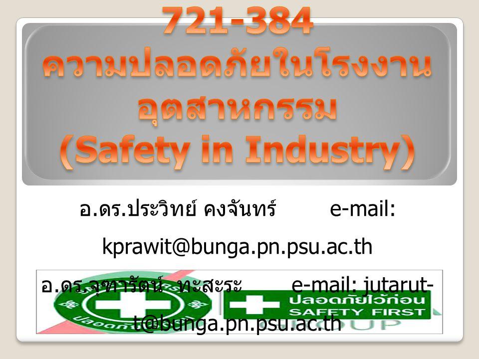 721-384 ความปลอดภัยในโรงงานอุตสาหกรรม (Safety in Industry)