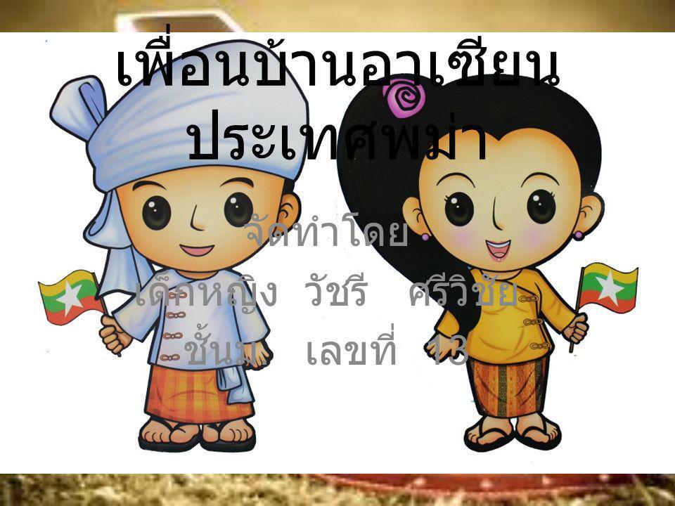 เพื่อนบ้านอาเซียน ประเทศพม่า