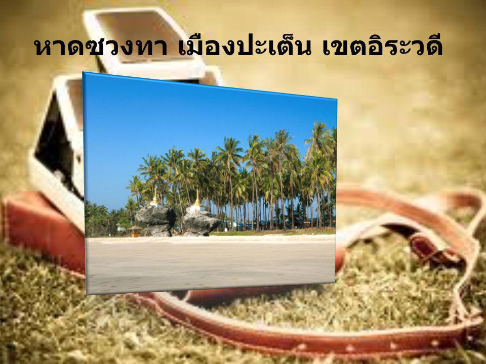 หาดซวงทา เมืองปะเต็น เขตอิระวดี