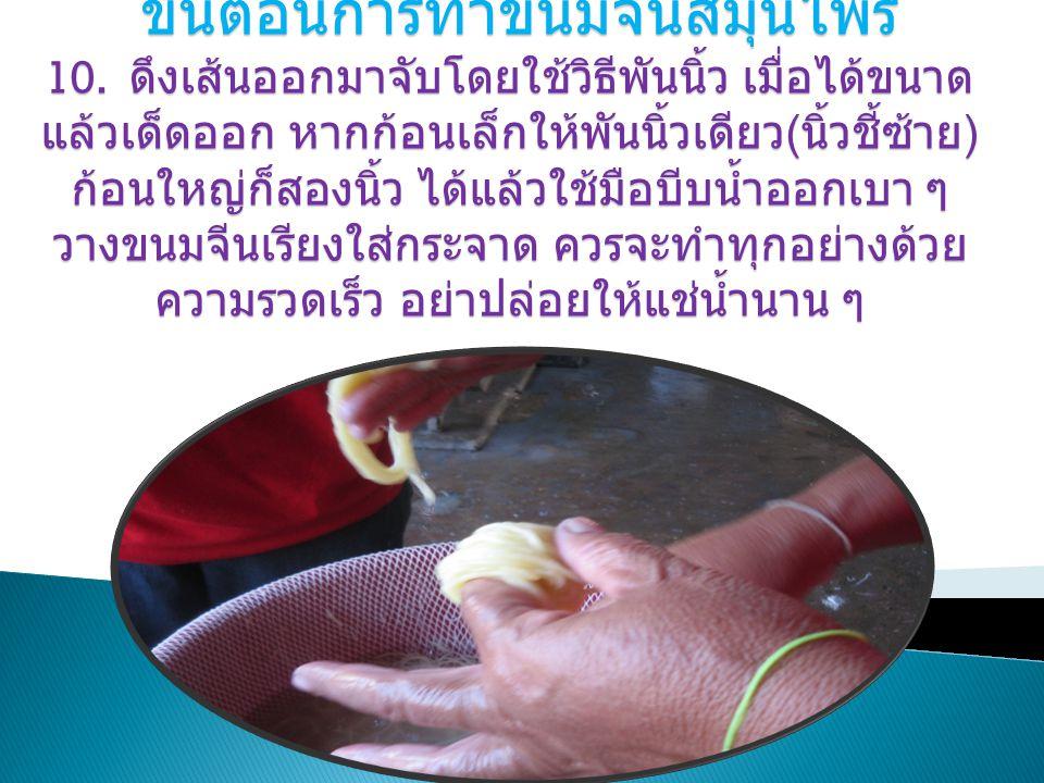 ขั้นตอนการทำขนมจีนสมุนไพร 10