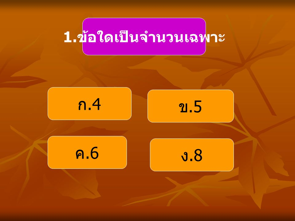 1.ข้อใดเป็นจำนวนเฉพาะ ก.4 ข.5 ค.6 ง.8