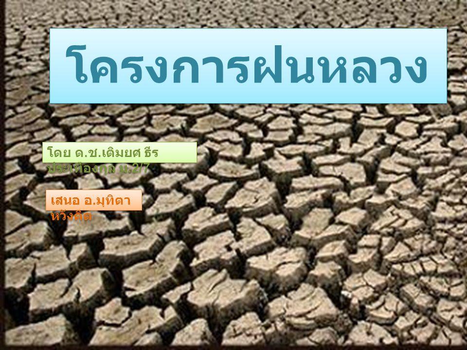 โครงการฝนหลวง โดย ด.ช.เติมยศ ธีรประเทืองกุล ม.2/7