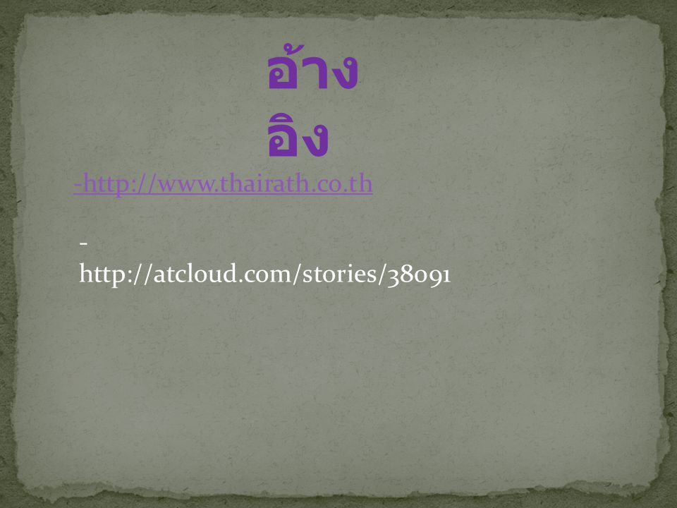 อ้างอิง -http://www.thairath.co.th -http://atcloud.com/stories/38091