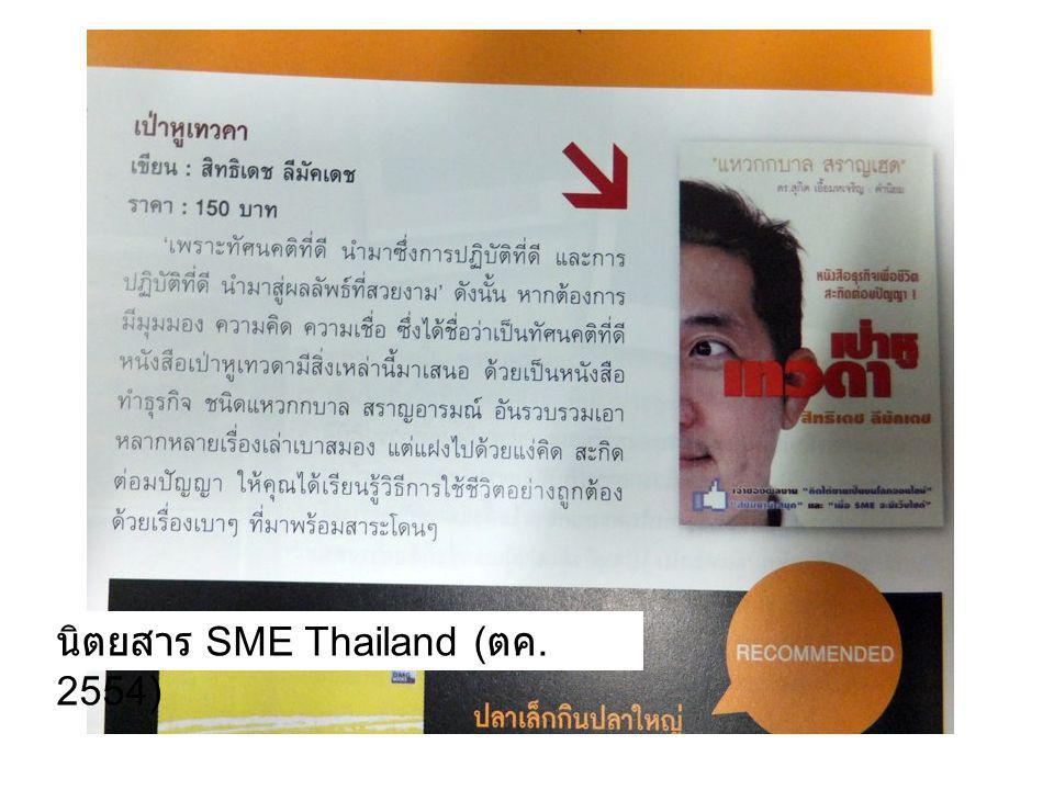 นิตยสาร SME Thailand (ตค. 2554)