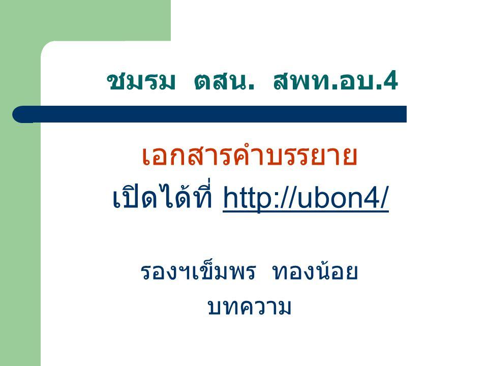 เปิดได้ที่ http://ubon4/