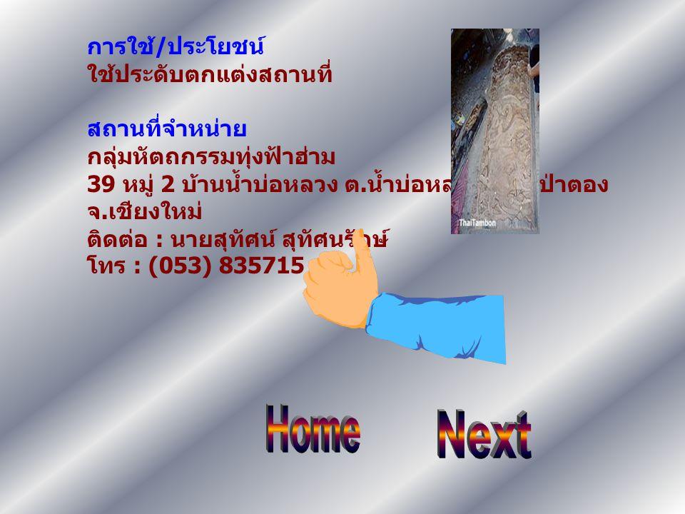 การใช้/ประโยชน์ ใช้ประดับตกแต่งสถานที่ สถานที่จำหน่าย กลุ่มหัตถกรรมทุ่งฟ้าฮ่าม 39 หมู่ 2 บ้านน้ำบ่อหลวง ต.น้ำบ่อหลวง อ.สันป่าตอง จ.เชียงใหม่ ติดต่อ : นายสุทัศน์ สุทัศนรักษ์ โทร : (053) 835715