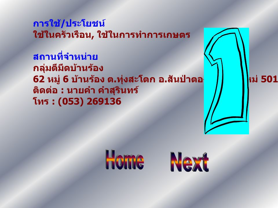 การใช้/ประโยชน์ ใช้ในครัวเรือน, ใช้ในการทำการเกษตร สถานที่จำหน่าย กลุ่มตีมีดบ้านร้อง 62 หมู่ 6 บ้านร้อง ต.ทุ่งสะโตก อ.สันป่าตอง จ.เชียงใหม่ 50120 ติดต่อ : นายคำ คำสุรินทร์ โทร : (053) 269136