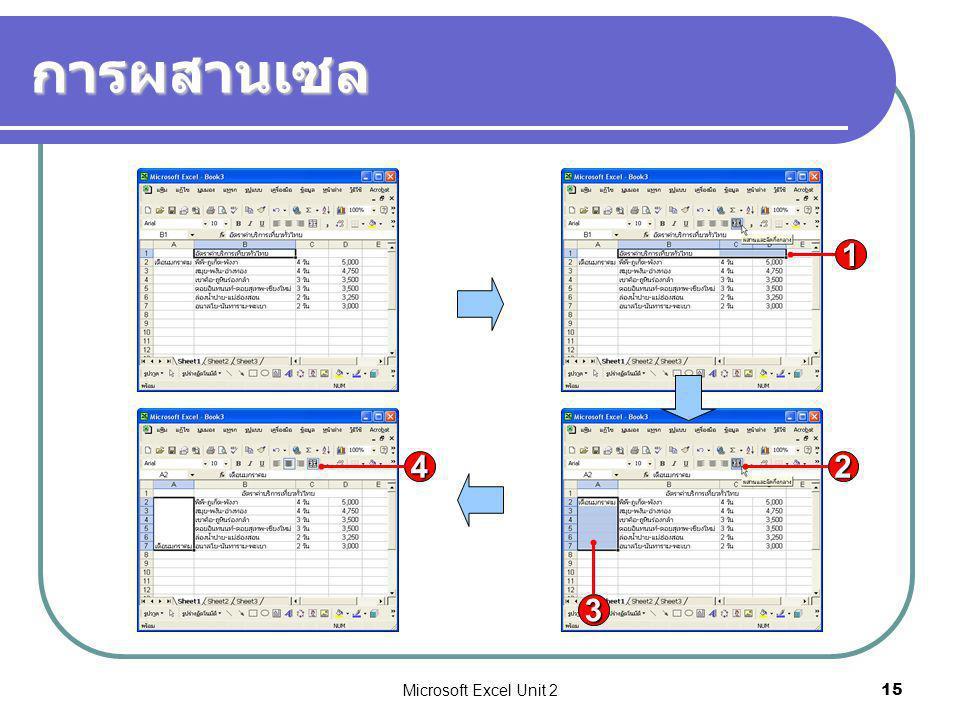 การผสานเซล 1 4 2 3 Microsoft Excel Unit 2
