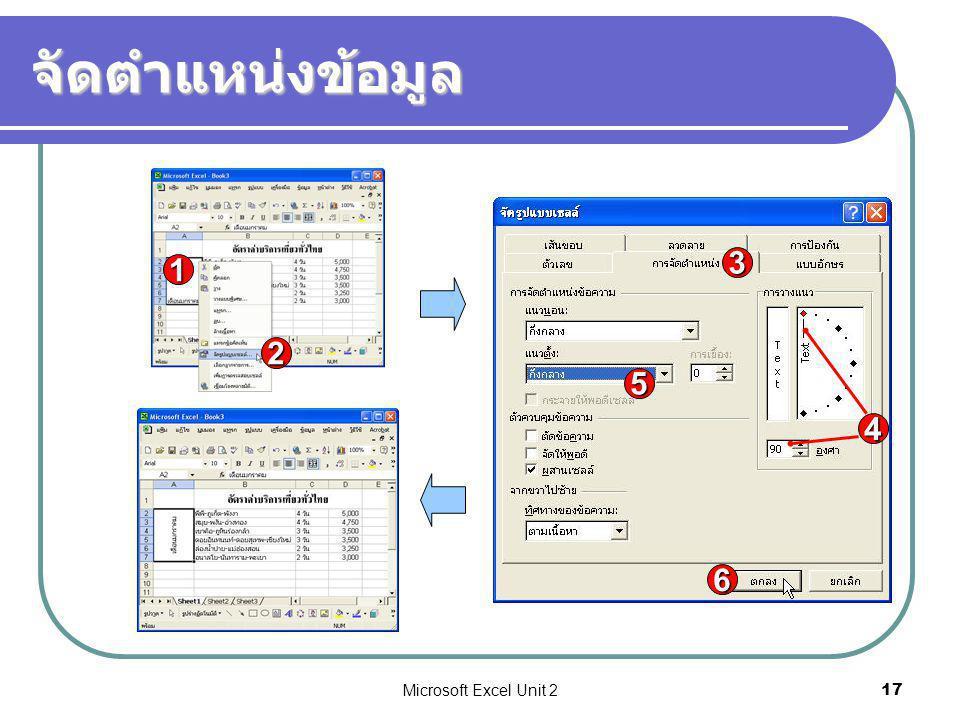 จัดตำแหน่งข้อมูล 3 1 2 5 4 6 Microsoft Excel Unit 2