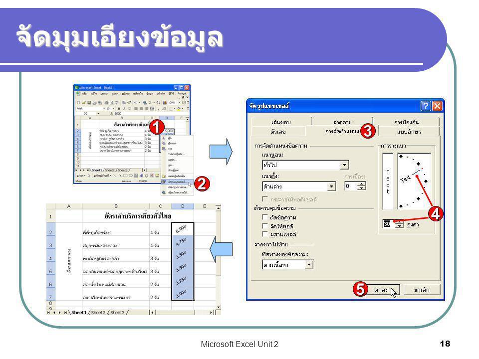 จัดมุมเอียงข้อมูล 1 3 2 4 5 Microsoft Excel Unit 2