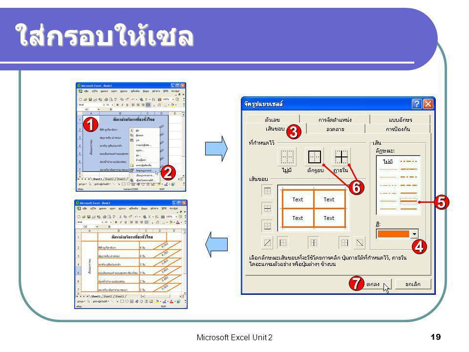 ใส่กรอบให้เซล 1 3 2 6 5 4 7 Microsoft Excel Unit 2