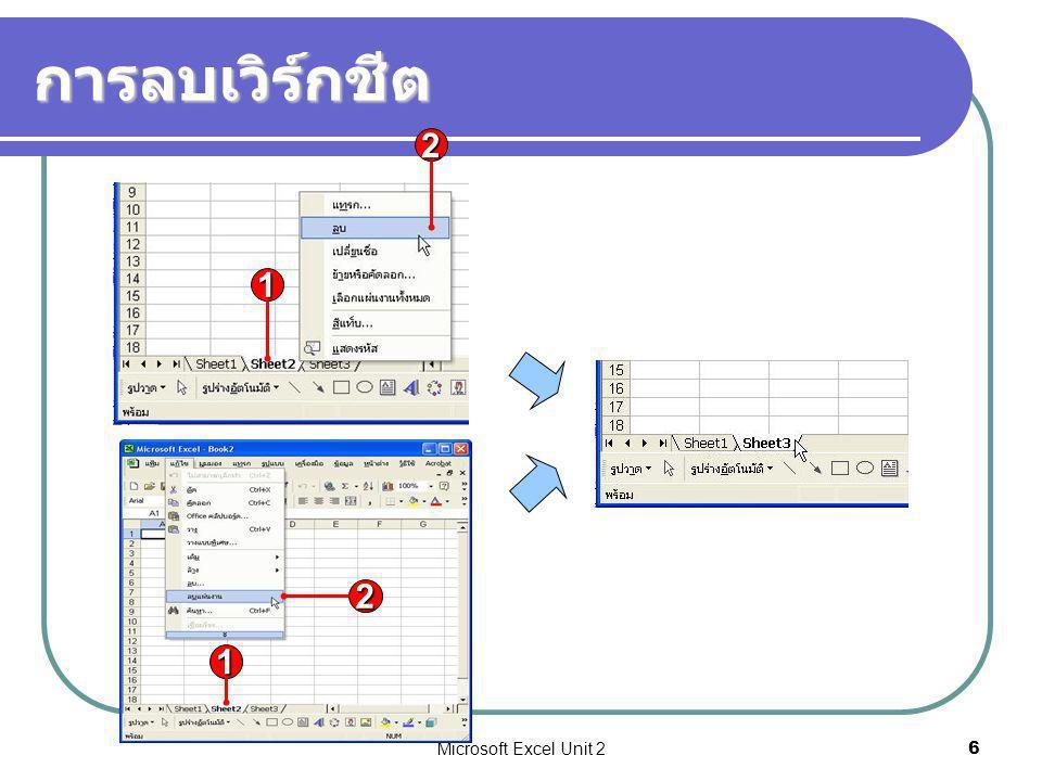 การลบเวิร์กชีต 2 1 2 1 Microsoft Excel Unit 2