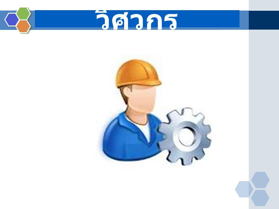 วิศวกร