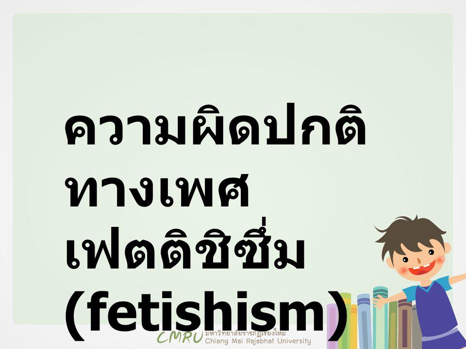 ความผิดปกติทางเพศ เฟตติชิซึ่ม (fetishism)