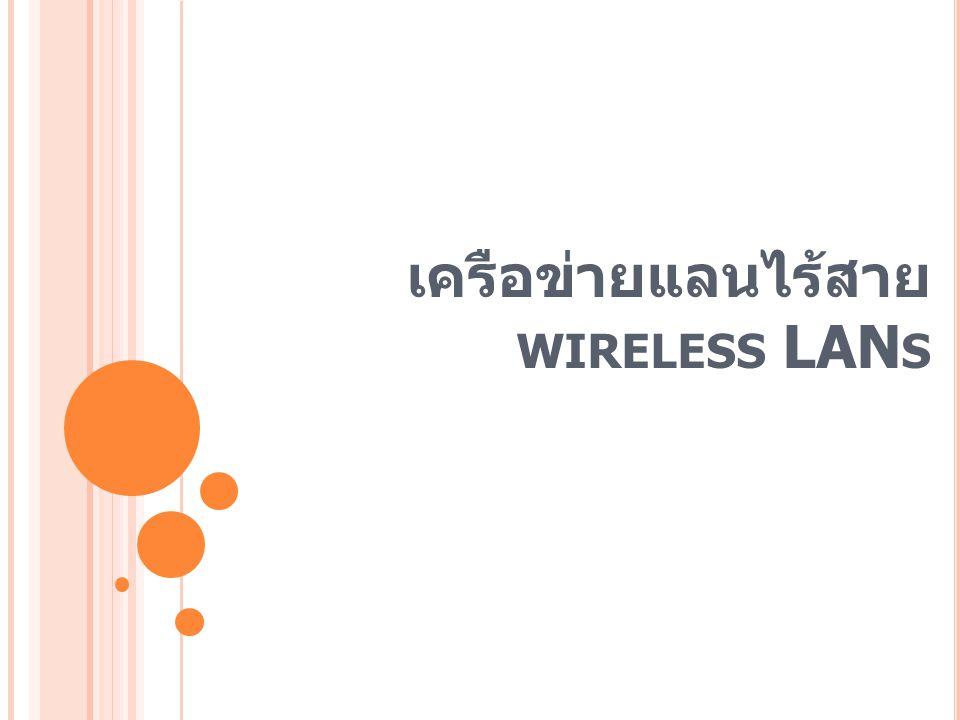 เครือข่ายแลนไร้สาย wireless LANs