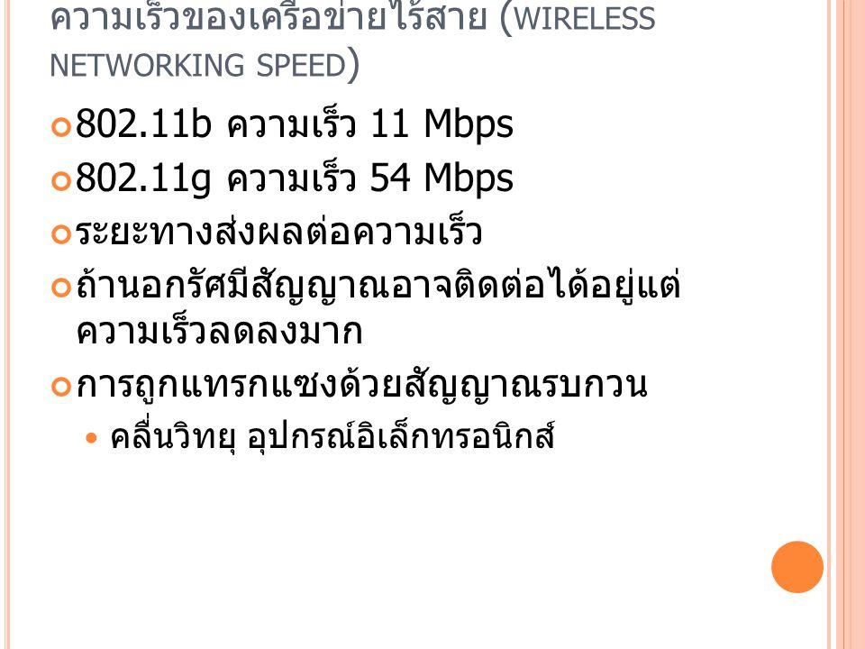 ความเร็วของเครือข่ายไร้สาย (wireless networking speed)