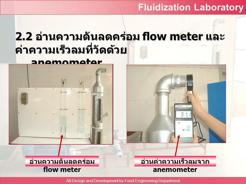 อ่านความดันลดคร่อม flow meter