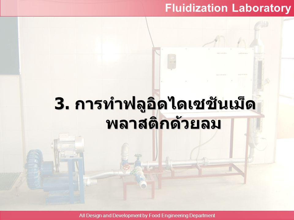 3. การทำฟลูอิดไดเซชันเม็ดพลาสติกด้วยลม