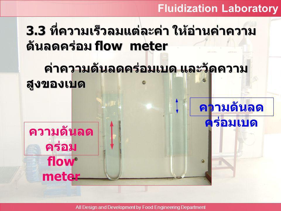 ความดันลดคร่อม flow meter