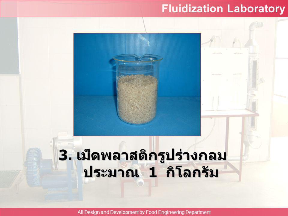 3. เม็ดพลาสติกรูปร่างกลม ประมาณ 1 กิโลกรัม