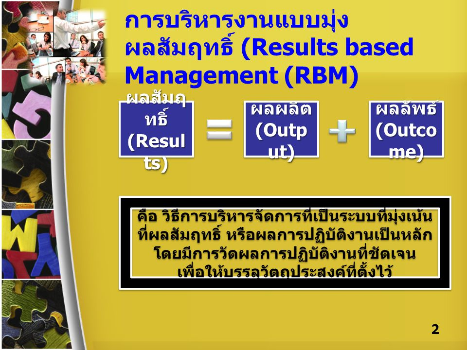 การบริหารงานแบบมุ่งผลสัมฤทธิ์ (Results based Management (RBM)