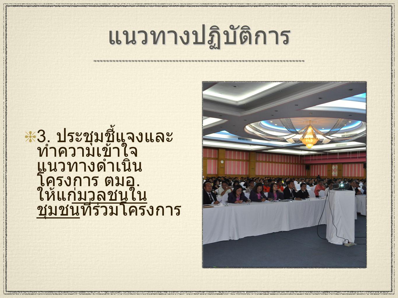 แนวทางปฏิบัติการ 3. ประชุมชี้แจงและทำความเข้าใจแนวทางดำเนินโครงการ ตมอ.