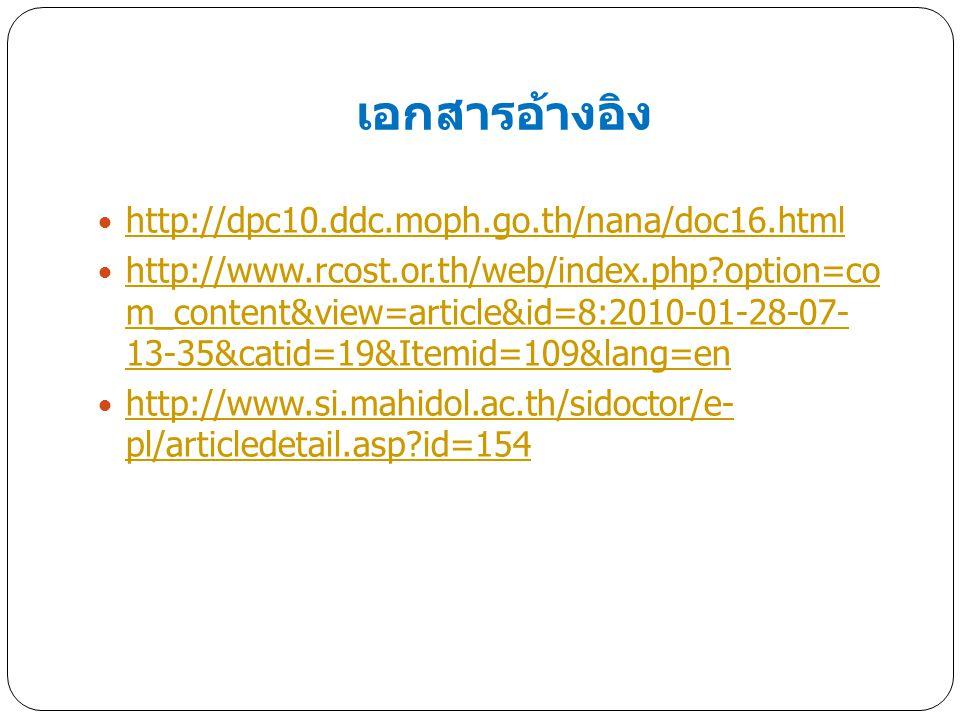 เอกสารอ้างอิง http://dpc10.ddc.moph.go.th/nana/doc16.html