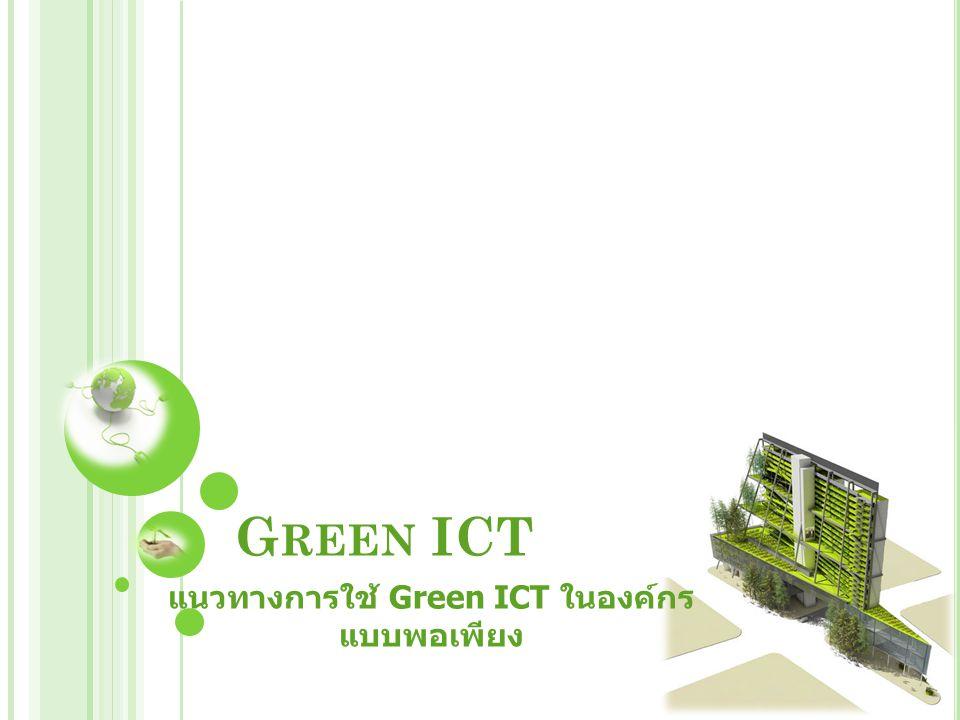 แนวทางการใช้ Green ICT ในองค์กรแบบพอเพียง