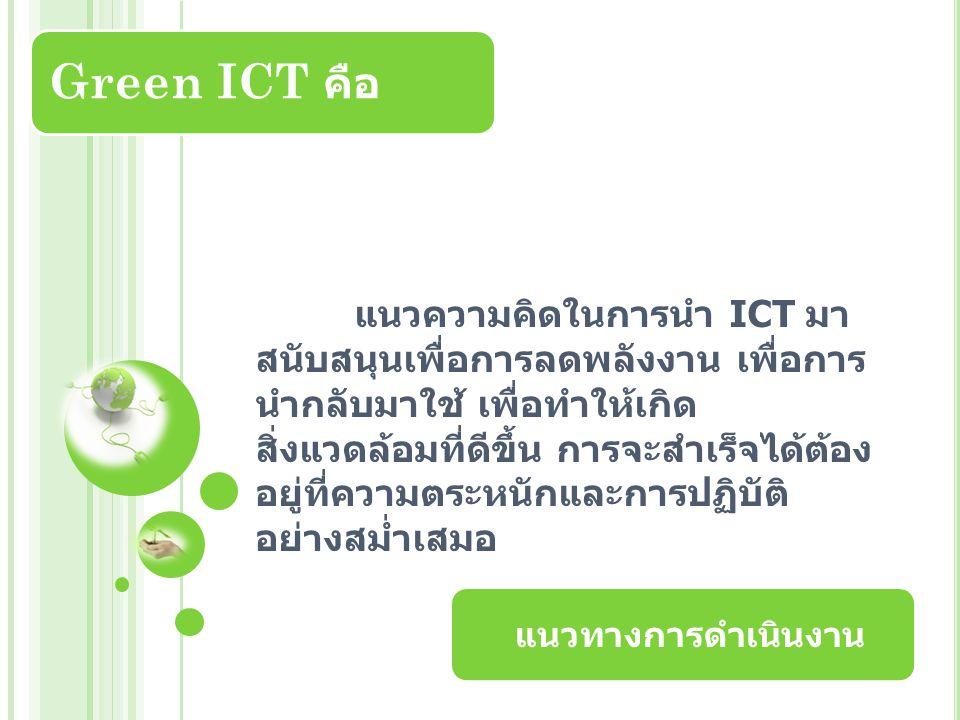 Green ICT คือ