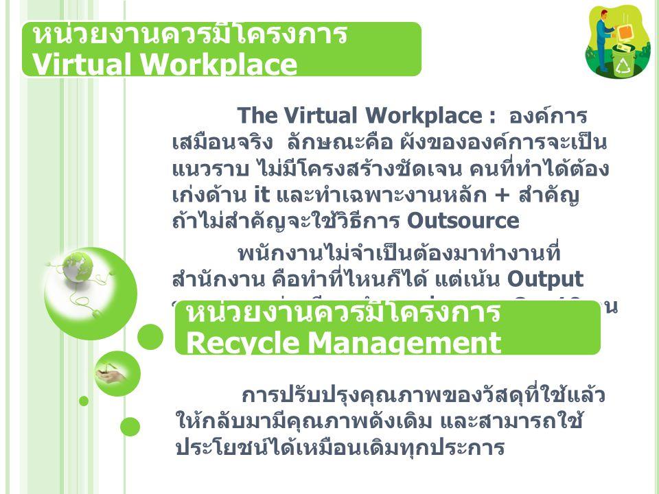 หน่วยงานควรมีโครงการ Virtual Workplace