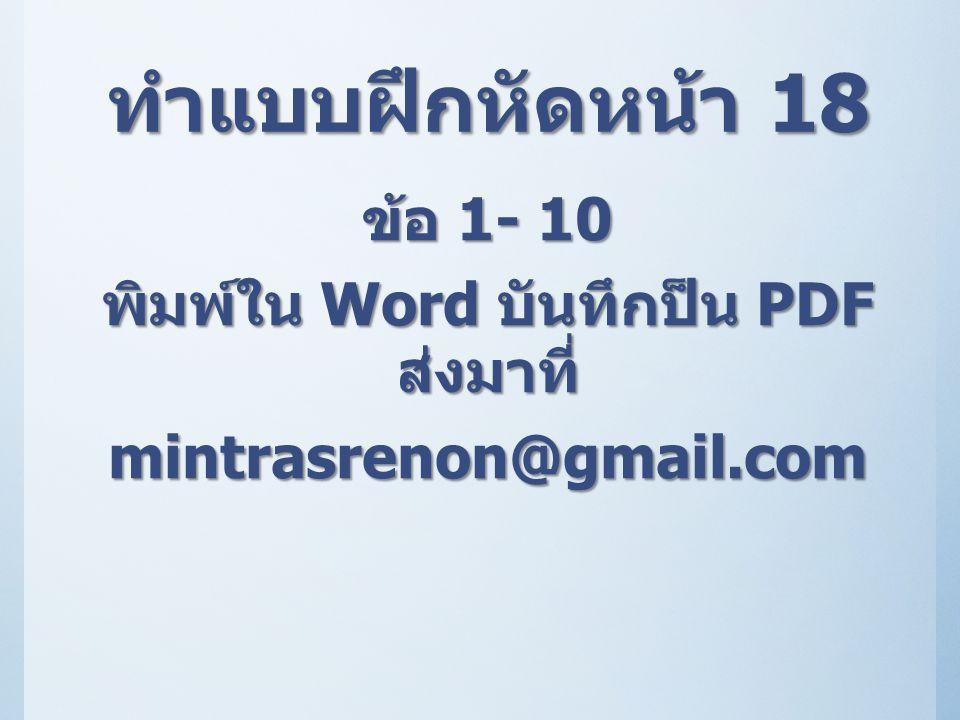 ข้อ 1- 10 พิมพ์ใน Word บันทึกป็น PDF ส่ง มาที่ mintrasrenon@gmail.com