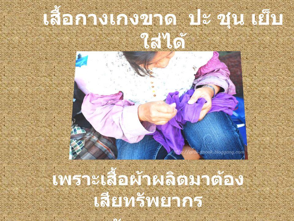 เสื้อกางเกงขาด ปะ ชุน เย็บ ใส่ได้
