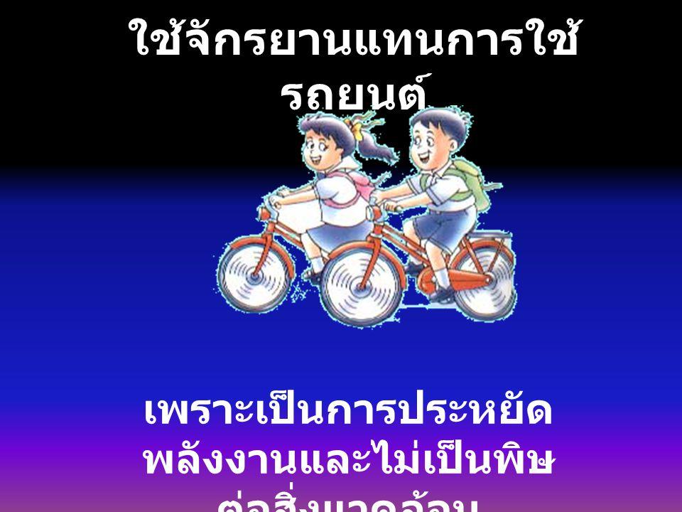 ใช้จักรยานแทนการใช้รถยนต์