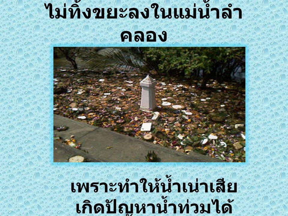 ไม่ทิ้งขยะลงในแม่น้ำลำคลอง