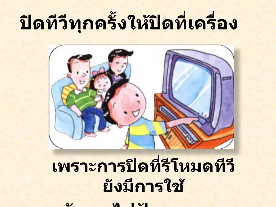 ปิดทีวีทุกครั้งให้ปิดที่เครื่อง
