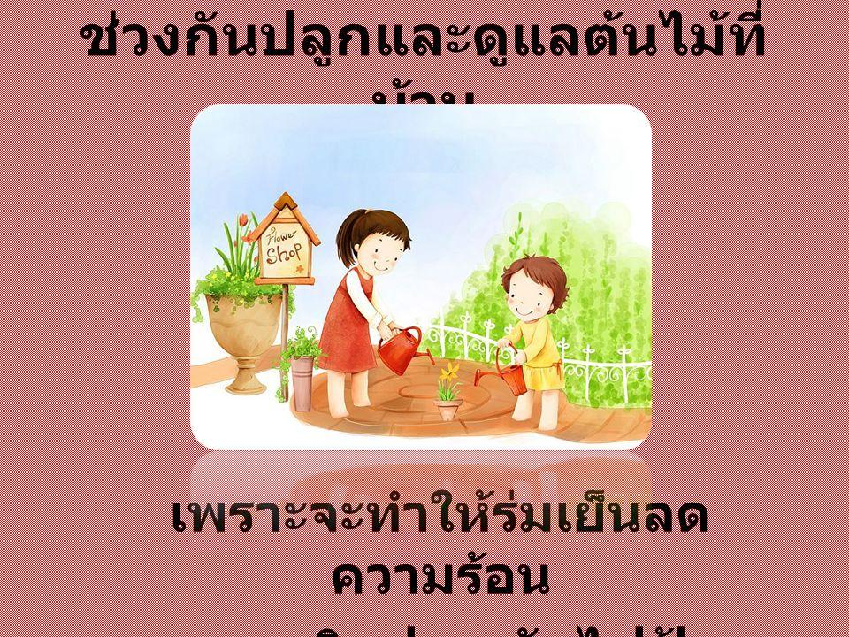 ช่วงกันปลูกและดูแลต้นไม้ที่บ้าน