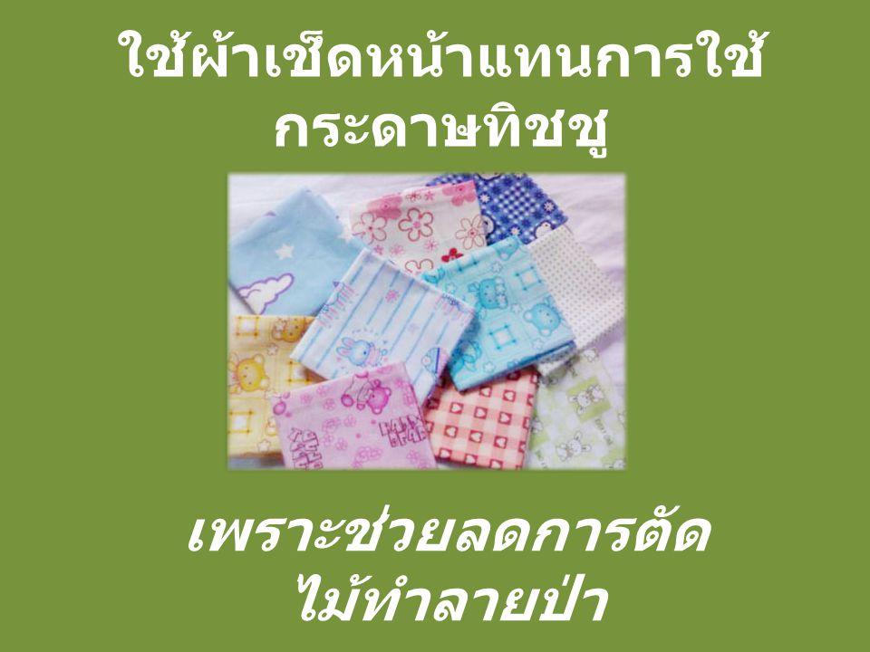 ใช้ผ้าเช็ดหน้าแทนการใช้กระดาษทิชชู