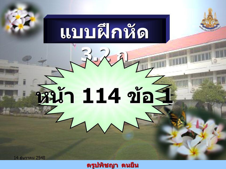 แบบฝึกหัด 3.2 ก หน้า 114 ข้อ 1 14 ธันวาคม 2548