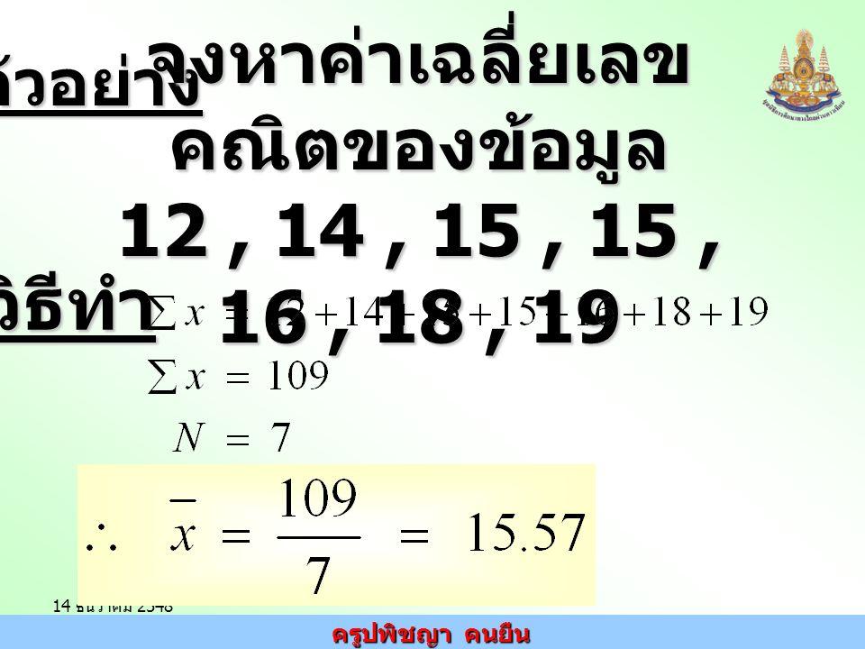 จงหาค่าเฉลี่ยเลขคณิตของข้อมูล 12 , 14 , 15 , 15 , 16 , 18 , 19