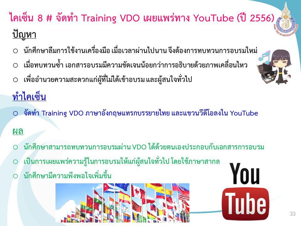 ไคเซ็น 8 # จัดทำ Training VDO เผยแพร่ทาง YouTube (ปี 2556)