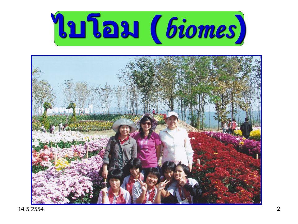 ไบโอม ไบโอม (biomes) 14 5 2554