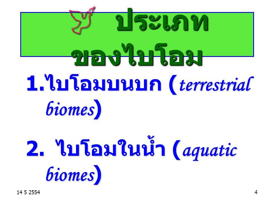 ไบโอมบนบก (terrestrial biomes) 2. ไบโอมในน้ำ (aquatic biomes)