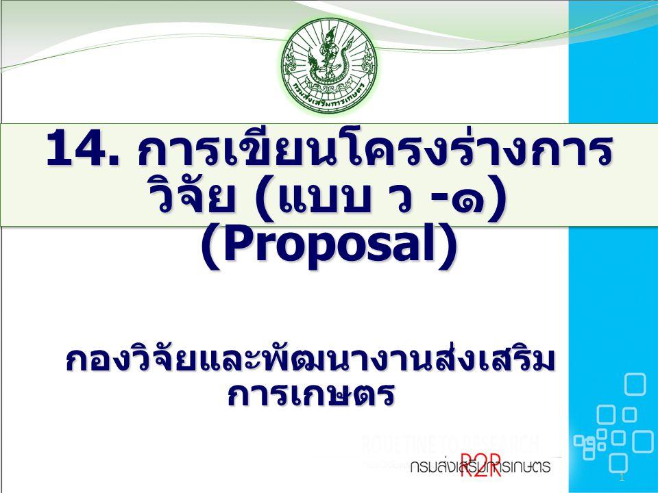 14. การเขียนโครงร่างการวิจัย (แบบ ว -๑) (Proposal)