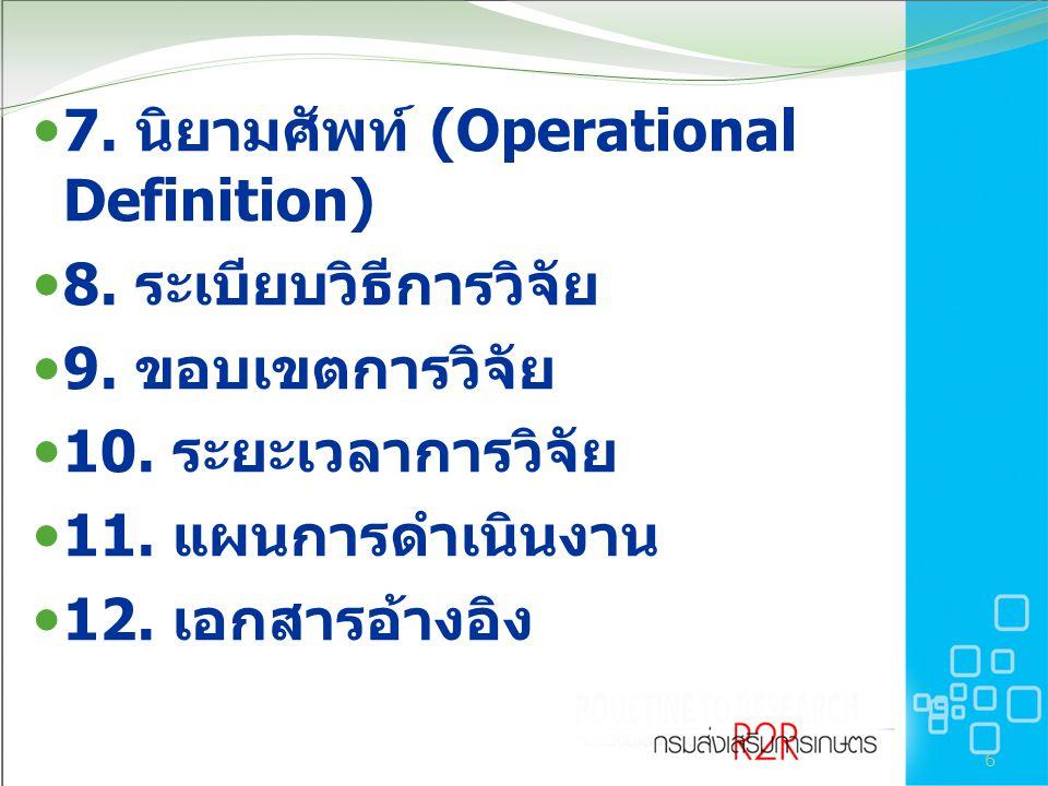 7. นิยามศัพท์ (Operational Definition)