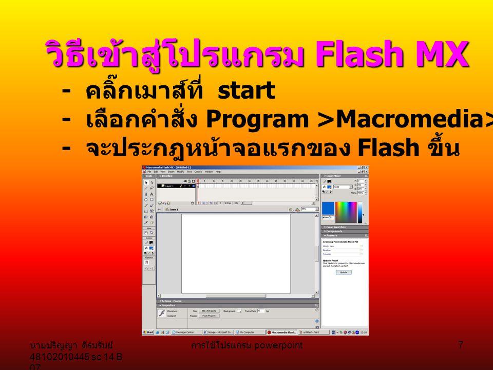 การใช้โปรแกรม powerpoint